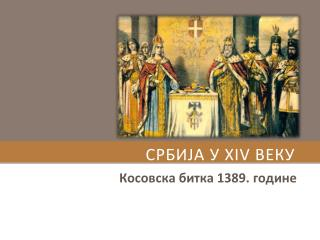 Србија у  XIV  веку