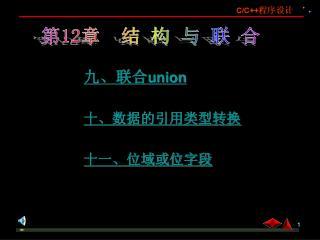 九、联合 union 十、数据的引用类型转换 十一、位域或位字段