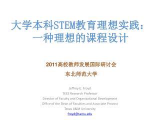 大学本科 STEM 教育理想实践: 一种理想的课程设计