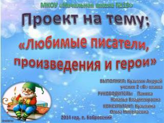 МКОУ «Начальная школа №13»