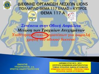 ΔΙΕΘΝΗΣ ΟΡΓΑΝΩΣΗ ΛΕΣΧΩΝ LIONS ΠΟΛΛΑΠΛΟ ΘΕΜΑ 117 ΕΛΛΑΣ - ΚΥΠΡΟΣ ΘΕΜΑ 117 Α