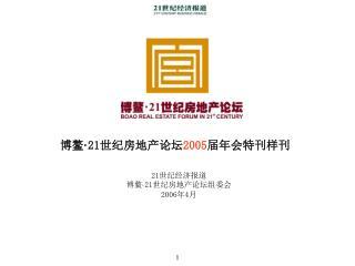博鳌 · 21 世纪房地产论坛 2005 届年会 特刊样刊