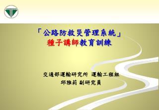 「公路防救災管理系統」 種子講師 教育訓練