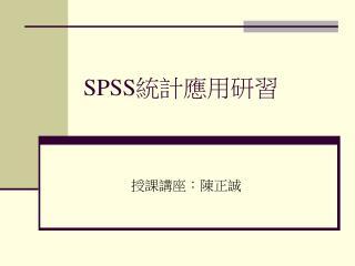 SPSS 統計應用研習