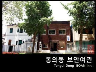 통의동 보안여관 Tongui-Dong   BOAN Inn.