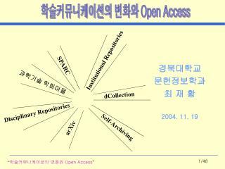 학술커뮤니케이션의 변화와  Open Access