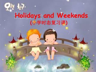 Holidays and Weekends               ( 小学时态复习课 )