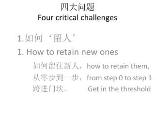 ???? Four critical challenges
