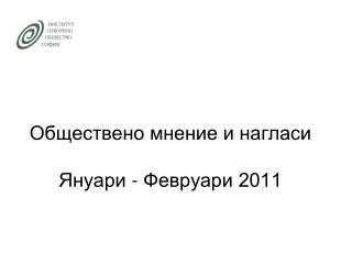 Обществено мнение и нагласи Януари - Февруари 2011