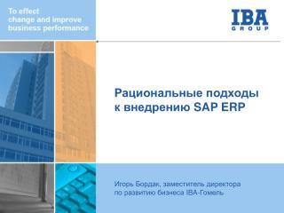 Рациональные подходы  к внедрению  SAP ERP