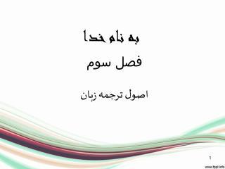 فصل سوم اصول ترجمه زبان