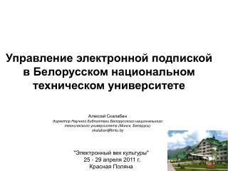 Управление электронной подпиской в Белорусском национальном техническом университете