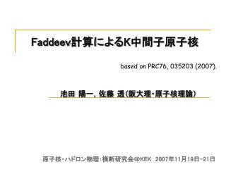 Faddeev 計算による K 中間子原子核