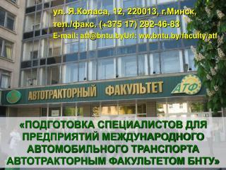 ул. Я.Коласа, 12, 220013, г.Минск,  тел./факс. ( +375 17 ) 2 9 2-46-83