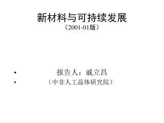 新材料与可持续发展 ( 2001-01 版)