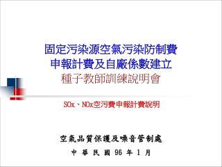 空氣品質保護及噪音管制處 中 華 民 國  96  年  1  月