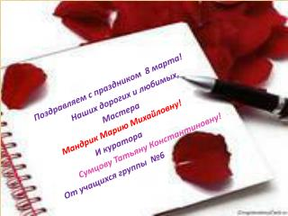 П Поздравляем  с праздником  8 марта!                      Наших дорогих и любимых,