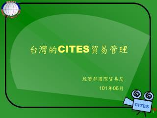 台灣的 CITES 貿易管理