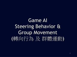 Game AI Steering Behavior & Group Movement ( 轉向行為 及 群體運動 )