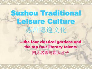 Suzhou Traditional Leisure Culture  苏州隐逸文化