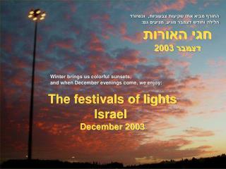 חגי האורות דצמבר 2003