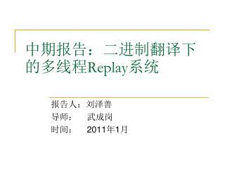 中期报告:二进制翻译下的多线程 Replay 系统