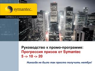 SPS   ( Symantec Protection Suite)