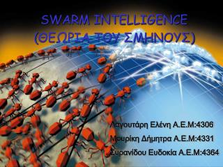 SWARM INTELLIGENCE ( ΘΕΩΡΙΑ ΤΟΥ ΣΜΗΝΟΥΣ)