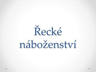 Řecké náboženství
