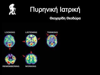 Πυρηνική Ιατρική