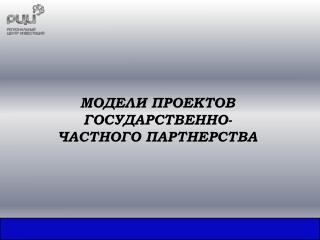 МОДЕЛИ ПРОЕКТОВ ГОСУДАРСТВЕННО-ЧАСТНОГО ПАРТНЕРСТВА