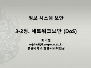 정보 시스템 보안 3-2 장 .  네트워크보안  (DoS) 최미정 mjchoi@kangwon.ac.kr 강원대학교 컴퓨터과학전공