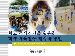 학교 틈새시간을 활용한  학생 체육활동 활성화 방안