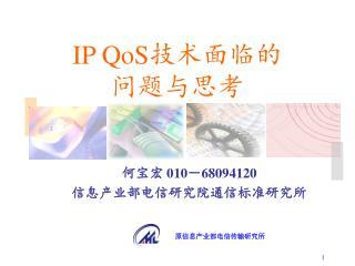 IP QoS 技术面临的 问题与思考