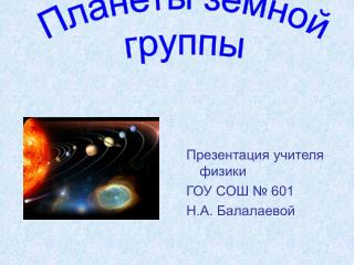 Презентация учителя физики ГОУ СОШ № 601 Н.А. Балалаевой