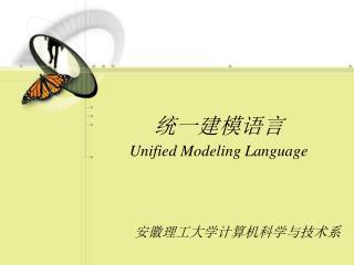 统一建模语言