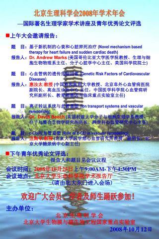 主办单位: 北 京 生 理 科 学 会 北京大学生物膜与膜生物工程国家重点实验室 2008 年 10 月 12 日