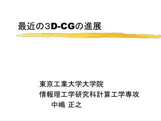 ???? D-CG ???