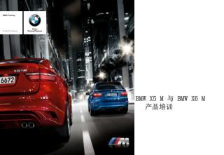 BMW X5 M  与  BMW X6 M  产品培训