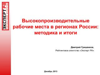 Высокопроизводительные рабочие места в регионах России: методика и итоги