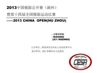 20 13 中国极限公开赛(湖州) 暨第十四届全国极限运动比赛 ——2013 CHINA  OPEN(HU ZHOU)