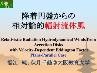 Relativistic Radiation Hydrodynamical Winds from Accretion Disks  with Velocity-Dependent Eddington Factor Plane-Para