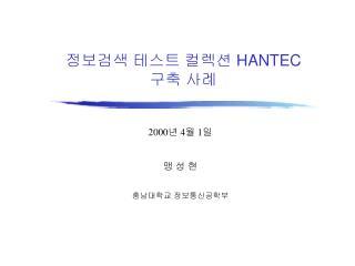 정보검색 테스트 컬렉션  HANTEC  구축 사례