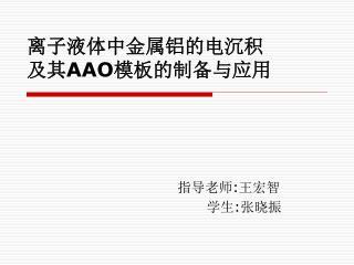 离子液体中金属铝的电沉积 及其 AAO 模板的制备与应用