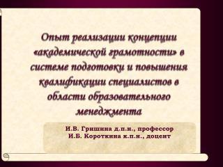 И.В. Гришина д.п.н., профессор И.Б.  Короткина  к.п.н., доцент