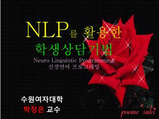NLP ?  ???  ?????? Neuro Linguistic Programming ???? ?????