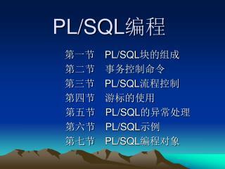 PL/SQL 编程