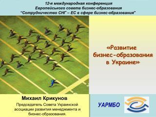 «Развитие  бизнес-образования  в Украине»