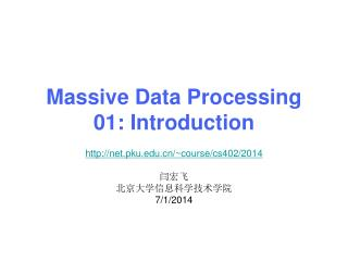 Massive Data Processing 01: Introduction