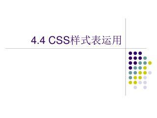 4.4 CSS 样式表运用